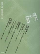 book_design-of-designing