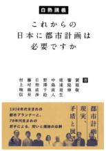 book_hakunetsu