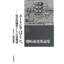 book_isozaki
